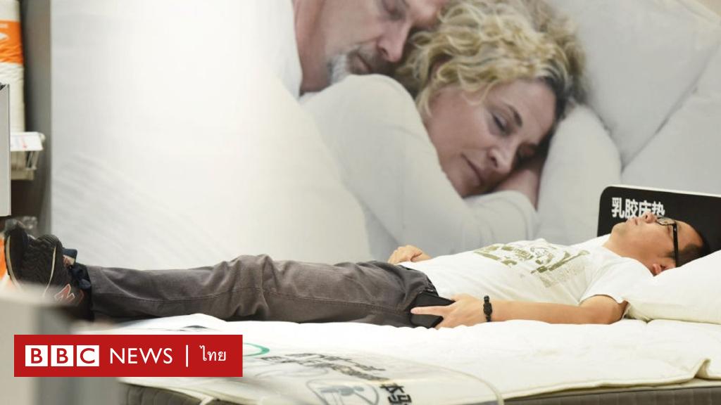 นอนมากเกินเสี่ยงโรคหัวใจ - ตายก่อนวัยอันควร - BBC News บีบีซีไทย